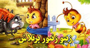 کتاب-داستان-کودکانه-زیبو-زنبور-پرتلاش-(11)-