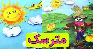 کتاب داستان کودکانه مترسک (7)
