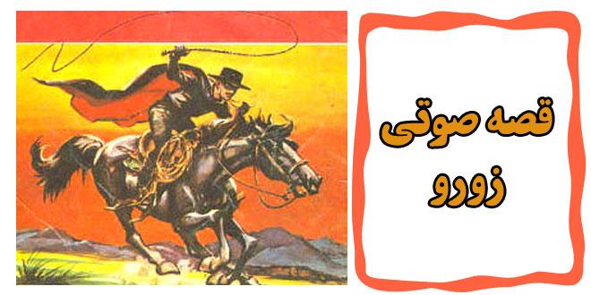 کتاب قصه صوتی زورو مرد نقاب دار