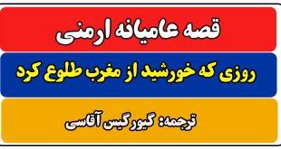 قصه-عامیانه-ارمنی-روزی-که-خورشید-از-مغرب-طلوع-کرد