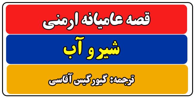 قصه-عامیانه-ارمنی-شیر-و-آب
