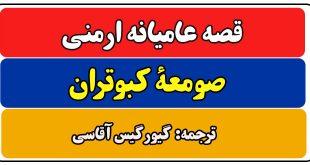قصه-عامیانه-ارمنی-صومعه-کبوتران