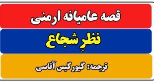 قصه-عامیانه-ارمنی-نظر-شجاع