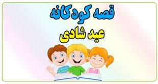 قصه-کودکانه-عید-شادی