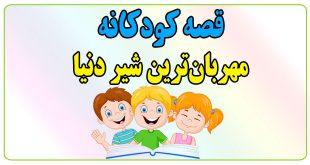 قصه-کودکانه-مهربانترین-شیر-دنیا