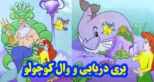 قصه کودکانه پری دریایی و وال کوچولو (13)