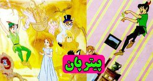 قصه کودکانه پیتر پان پیتر پن (13)