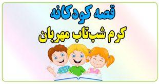 قصه-کودکانه-کرم-شبتاب-مهربان