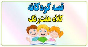 قصه-کودکانه-کلاه-هفترنگ