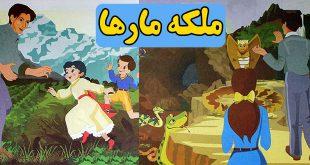 کتاب قصه کودکانه ملکه مارها (13)